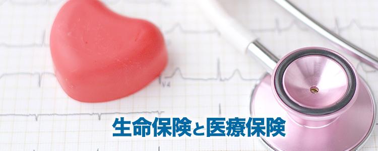 生命保険と医療保険を比較する