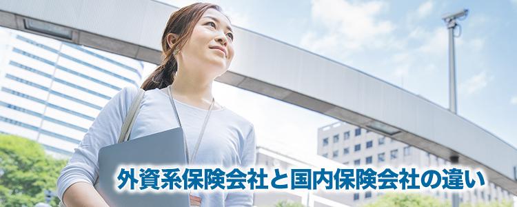 外資系保険会社の営業女性