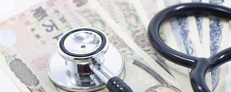 聴診器とお金
