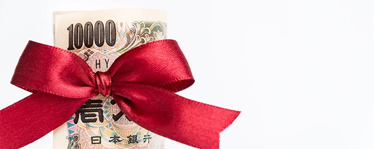 お祝い金のイメージ
