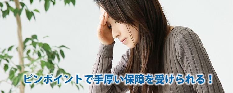 頭痛の症状がある女性