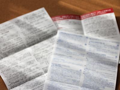 規定が書かれた用紙