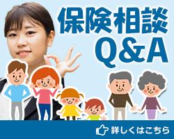 保険相談のQ&A